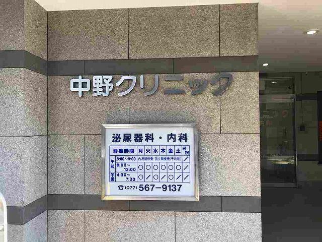 滋賀県草津市の泌尿器科・内科医院「中野クリニック」