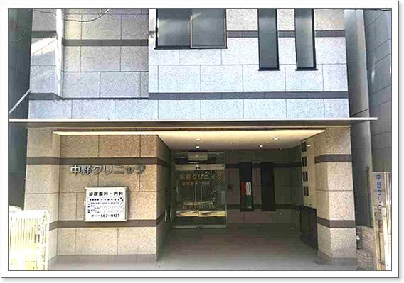 滋賀県草津市の泌尿器科・内科の病院中野クリニック
